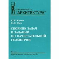 Сборник задач и заданий по начертательной геометрии. Учебное пособие