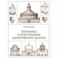 Тектоника и конструкция центрических зданий. Издание репринтное.