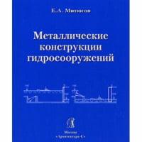 Металлические конструкции гидросооружений. Учебное пособие