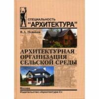 Архитектурная организация сельской среды. Учебное пособие