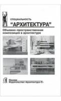 Объемно-пространственная композиция в архитектуре