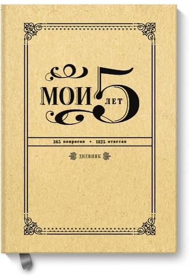 Мои 5 лет. 365 вопросов, 1825 ответов. Ежедневник. Дневник - фото 1