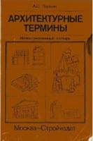 Архитектурные термины (иллюстрированный словарь)