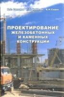 Проектирование железобетонных и каменных конструкций. Учебное пособие