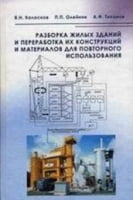 Разборка жилых зданий и переработка их конструкций и материалов для повторного использования