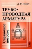 Трубопроводная арматура. Справочное пособие
