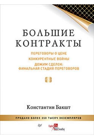 Большие контракты. 2-е издание - фото 1