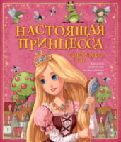 Настоящая принцесса. Практический курс