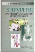 Хирургия протяженных сужений мочеточников
