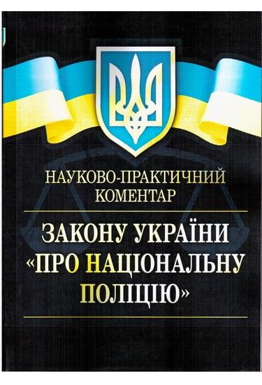 Науково-практичний коментар Закону України