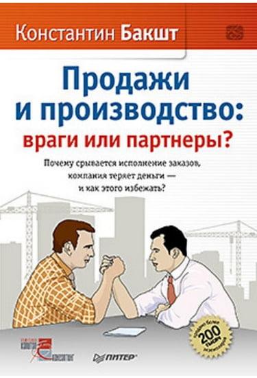 Продажи и производство: враги или партнеры? - фото 1