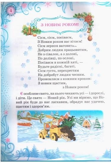 Новорічна ялинка - фото 2