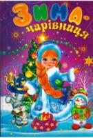 Зима чарівниця