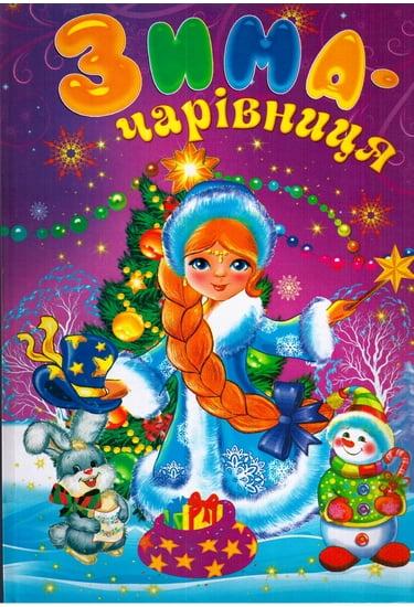 Зима чарівниця - фото 1