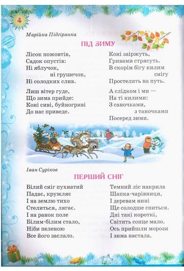 Зима чарівниця - фото 2
