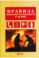 Правила пожарной безопасности в Украине