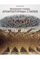 Визуальный словарь архитектурных стилей