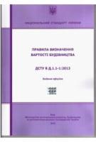 Комплект ДСТУ Б Д.1.1-1:2013 Правила визначення вартості будівництва + Настанові