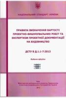 ДСТУ Б Д.1.1-7:2013 Правила визначення вартості проектно-вишукувальних робіт та експертизи проектної документації на будівництво