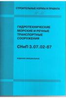 СНиП 3.07.02-87. Гидротехнические морские и речные транспортные сооружения (10-25)