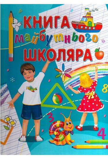 Книга майбутнього школяра - фото 1