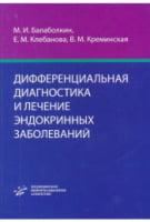 Дифференциальная диагностика и лечение эндокринных заболеваний