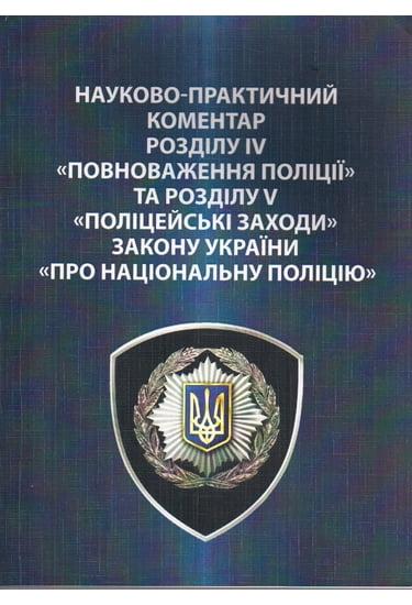 Науково-практичний коментар розділу IV «Повноваження поліції» та розділу V «Поліцейські заходи» Закону України «Про Національну поліцію» - фото 1