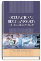 Occupational Health and Safety for Healthcare Workers = Охорона праці в медичній галузі: навчальний посібник (ВНЗ ІV р. а.) / Яворовський О.П., Веремій М.І., Зенкіна В.І.