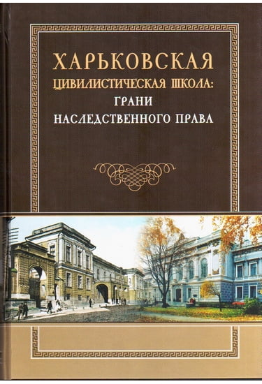 Харьковская цивилистическая школа Грани наследственного права - фото 1