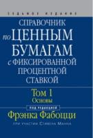 Справочник по ценным бумагам с фиксированной процентной ставкой, 7-е издание, том. 1. Оценка, анализ и управление