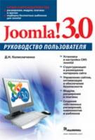 Joomla! 3.0. Руководство пользователя