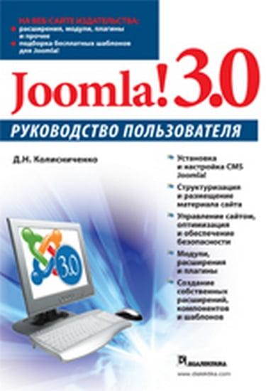 Joomla! 3.0. Руководство пользователя - фото 1