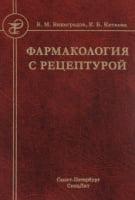 Фармакология с рецептурой. 6-е изд., испр. и доп.