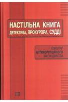 Настільна книга детектива, прокурора, судді: коментар антикорупційного законодавства