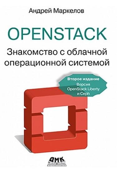 Openstack. Практическое знакомство с облачной операционной системой, второе изддание. Версия OPENSTACK LIBERTY И CEPH - фото 1
