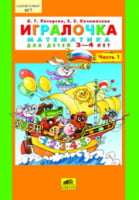 Игралочка. Часть 1. Математика для детей 3-4 лет.