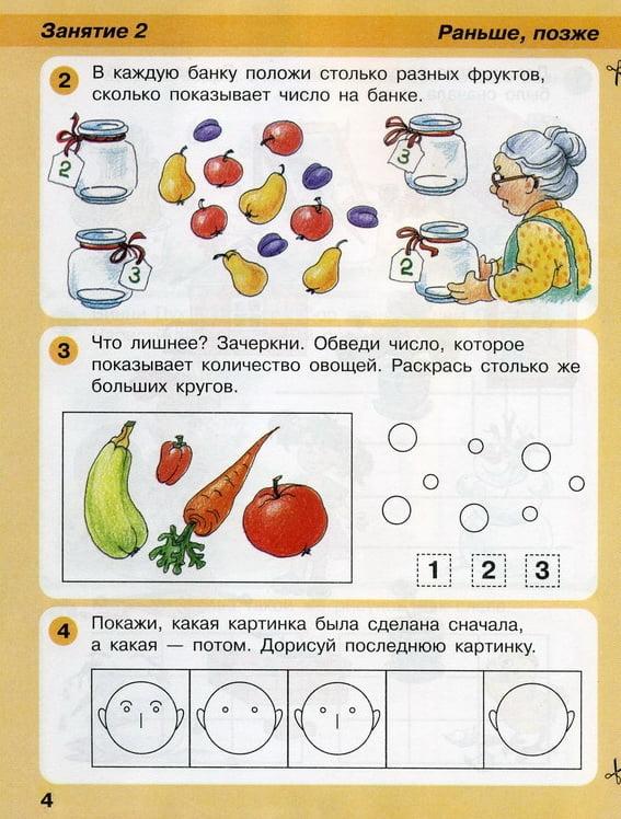 Игралочка. Часть 1. Математика для детей 3-4 лет. - фото 2