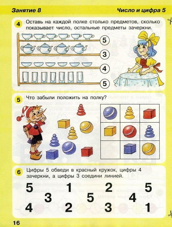 Игралочка. Часть 1. Математика для детей 3-4 лет. - фото 3