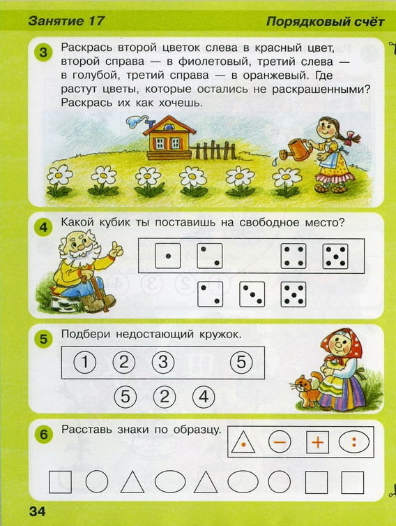 Игралочка. Часть 1. Математика для детей 3-4 лет. - фото 4