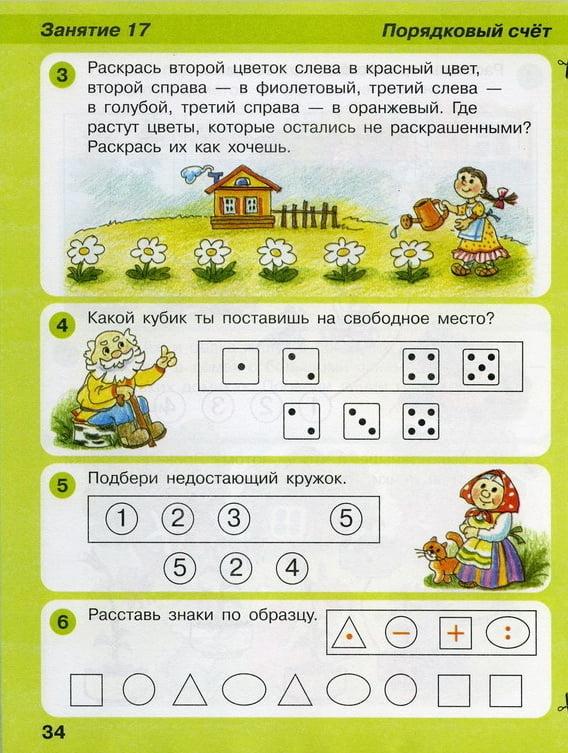 Игралочка. Часть 2. Математика для детей 4-5 лет. - фото 4