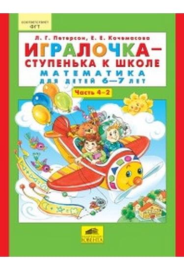 Игралочка - ступенька к школе. Часть 4 (2). Математика для детей 6-7 лет. - фото 1