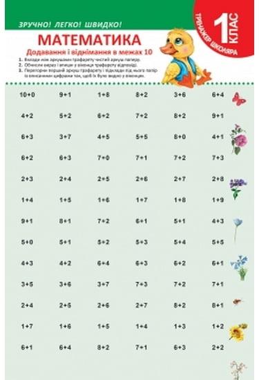 Тренажер школьника. Математика 1 класс. Сложение и вычитание в пределах 10 - фото 1