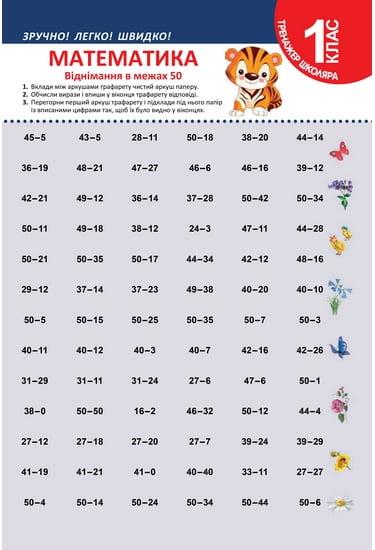 Тренажер школьника. Математика 1 класс. Вычитание в пределах 50 - фото 1