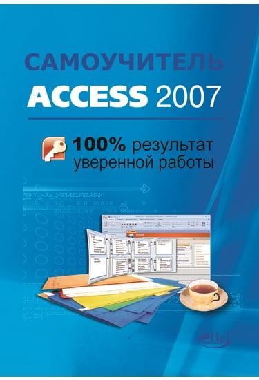Самоучитель Access 2007. 100% Результат уверенной работы. - фото 1