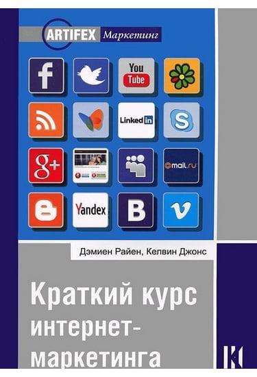 Краткий курс интернет-маркетинга - фото 1