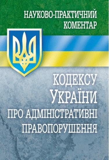 Науково-практичний коментар Кодексу України про адміністративні правопорушення - фото 1