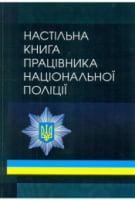 Настільна книга працівника національної поліції