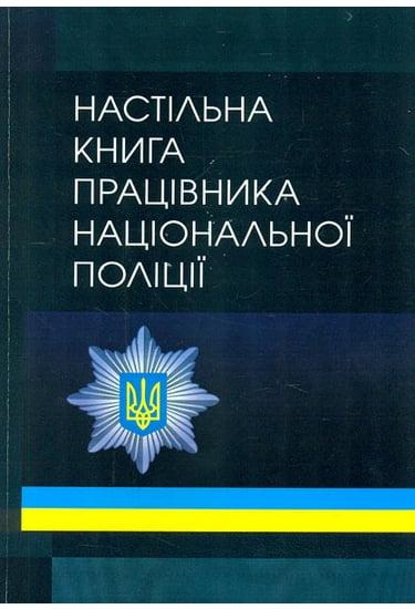 Настільна книга працівника національної поліції - фото 1