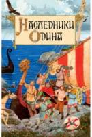 Наследники Одина. Предания скандинавских народов средневековой Европы