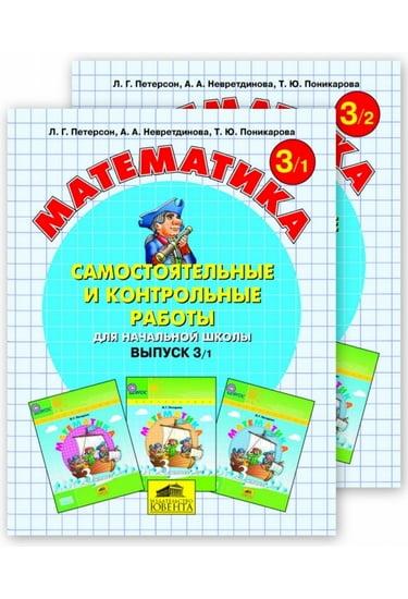 Книга Петерсон Л.Г. Математика. Cамостоятельные и контрольные работы по математике для начальной школы. Выпуск 3 (в 2-х частях)